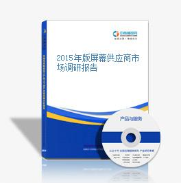 2015年版屏幕供应商市场调研报告