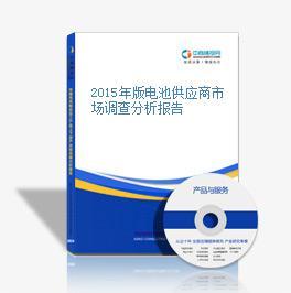 2015年版电池供应商市场调查分析报告