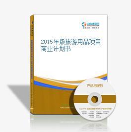 2015年版旅游用品项目商业计划书