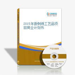 2015年版刺绣工艺品项目商业计划书