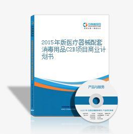 2015年版医疗器械配套消毒用品C2B项目商业计划书