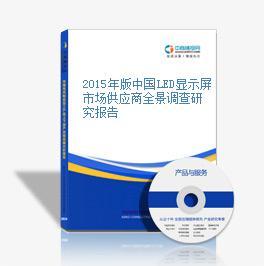 2015年版中国LED显示屏市场供应商全景调查研究报告