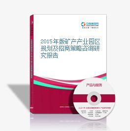2015年版矿产产业园区规划及招商策略咨询研究报告