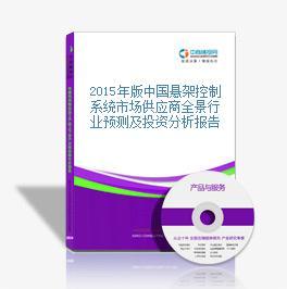 2015年版中国悬架控制系统市场供应商全景行业预测及投资分析报告