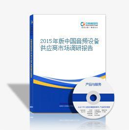 2015年版中国音频设备供应商市场调研报告
