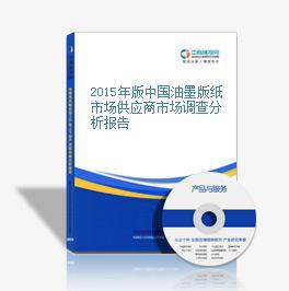 2015年版中国油墨版纸市场供应商市场调查分析报告