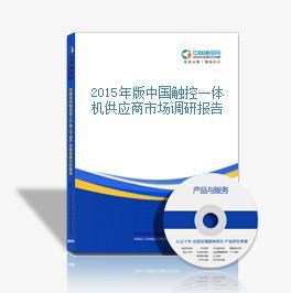2015年版中国触控一体机供应商市场调研报告