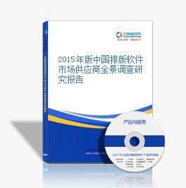 2015年版中國排版軟件市場供應商全景調查研究報告