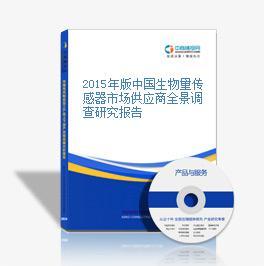 2015年版中国生物量传感器市场供应商全景调查研究报告