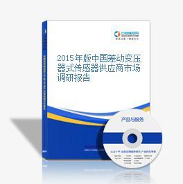 2015年版中国差动变压器式传感器供应商市场调研报告