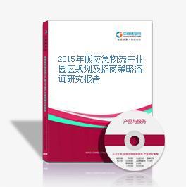 2015年版应急物流产业园区规划及招商策略咨询研究报告