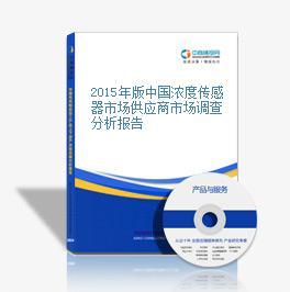 2015年版中国浓度传感器市场供应商市场调查分析报告