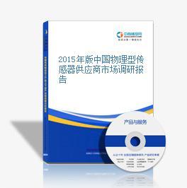 2015年版中国物理型传感器供应商市场调研报告