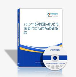 2015年版中国压电式传感器供应商市场调研报告