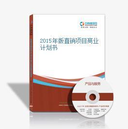 2015年版直销项目商业计划书