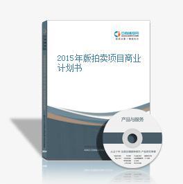 2015年版拍卖项目商业计划书