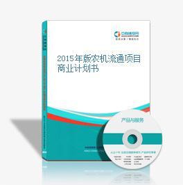 2015年版农机流通项目商业计划书