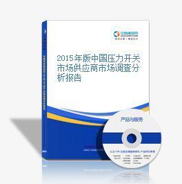 2015年版中国压力开关市场供应商市场调查分析报告