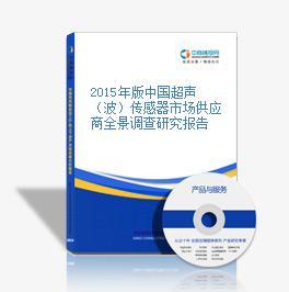 2015年版中国超声(波)传感器市场供应商全景调查研究报告