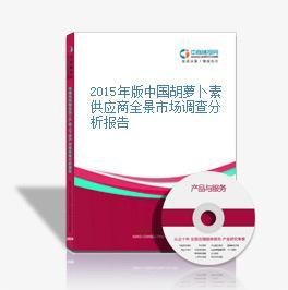 2015年版中国胡萝卜素供应商全景市场调查分析报告