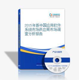 2015年版中国应用软件系统市场供应商市场调查分析报告