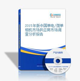 2015年版中国单电/微单相机市场供应商市场调查分析报告