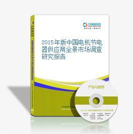 2015年版中國電機節電器供應商全景市場調查研究報告