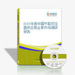 2015年版中國節能變壓器供應商全景市場調研報告