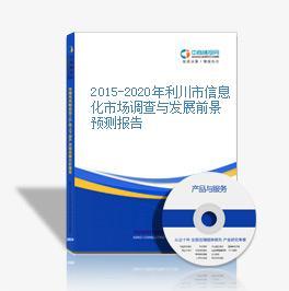 2015-2020年利川市信息化市场调查与发展前景预测报告