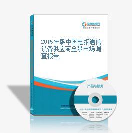 2015年版中国电报通信设备供应商全景市场调查报告