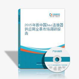 2015年版中国bnc连接器供应商全景市场调研报告
