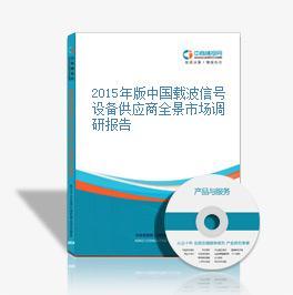 2015年版中国载波信号设备供应商全景市场调研报告
