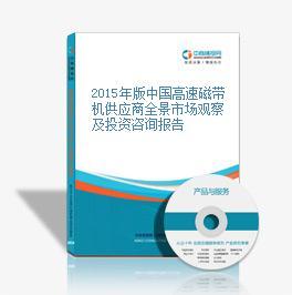 2015年版中国高速磁带机供应商全景市场观察及投资咨询报告