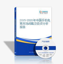 2015-2020年中國手機電商市場戰略及投資分析報告