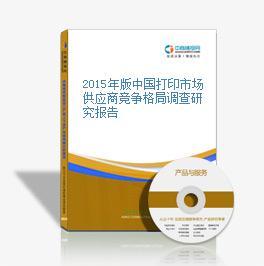 2015年版中国打印市场供应商竞争格局调查研究报告