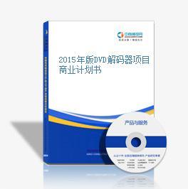2015年版DVD解码器项目商业计划书