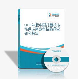2015年版中国打圈机市场供应商竞争格局调查研究报告