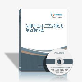 法律产业十三五发展规划咨询报告
