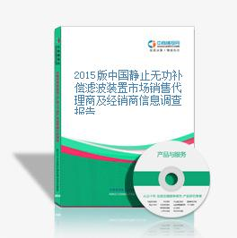 2015版中国静止无功补偿滤波装置市场销售代理商及经销商信息调查报告