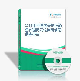 2015版中国锡膏市场销售代理商及经销商信息调查报告