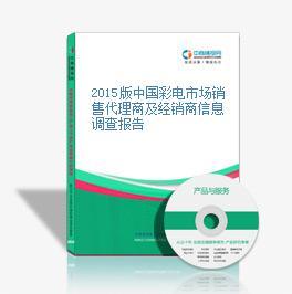 2015版中国彩电市场销售代理商及经销商信息调查报告