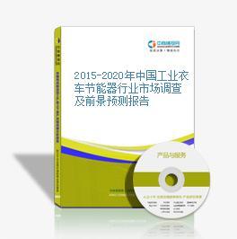 2015-2020年中國工業衣車節能器行業市場調查及前景預測報告