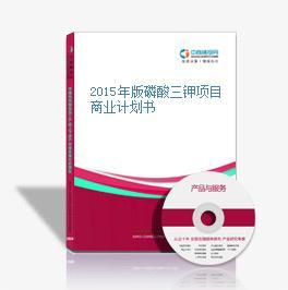 2015年版磷酸三钾项目商业计划书