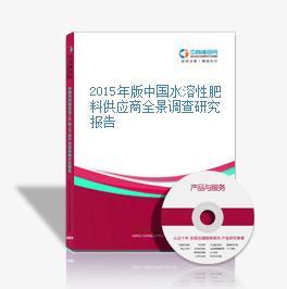 2015年版中国水溶性肥料供应商全景调查研究报告