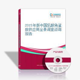 2015年版中国乳酸角鲨胺供应商全景调查咨询报告