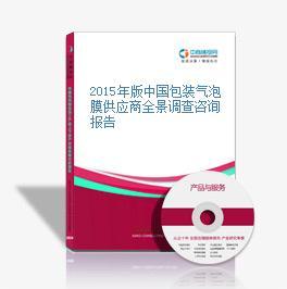 2015年版中国包装气泡膜供应商全景调查咨询报告