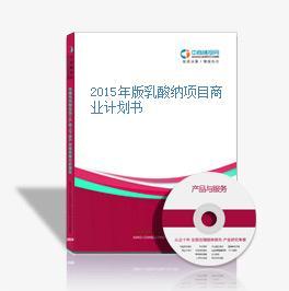 2015年版乳酸纳项目商业计划书
