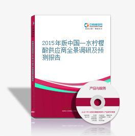 2015年版中国一水柠檬酸供应商全景调研及预测报告