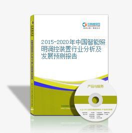 2015-2020年中國智能照明調控裝置行業分析及發展預測報告