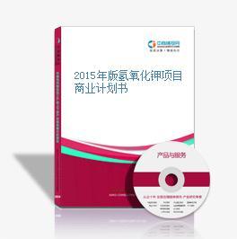 2015年版氢氧化钾项目商业计划书